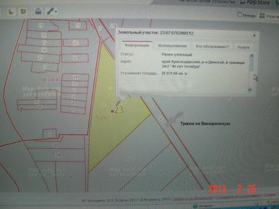 кадастровая стоимость недвижимости как узнать по адресу