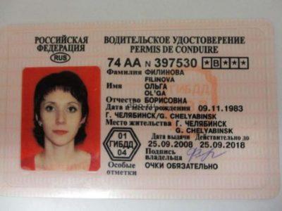 номер водительского удостоверения где написан