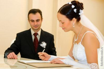 каков порядок регистрации брака