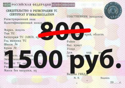 сколько действует госпошлина на регистрацию