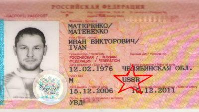 как получить паспорт ссср