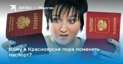 что нужно для замены паспорта после замужества