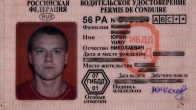 как узнать кем выдано водительское удостоверение