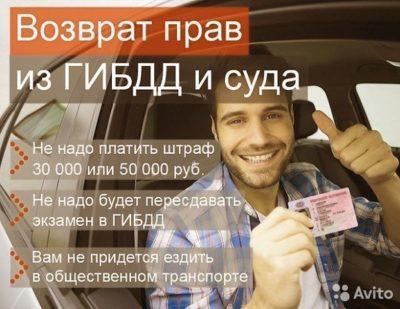 какой суд лишает водительских прав