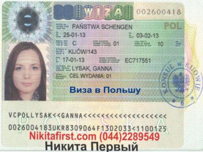 как узнать готова ли виза в польшу