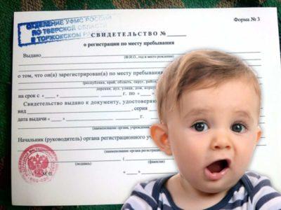 как сделать временную регистрацию ребенку для школы