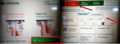 как оплатить госпошлину за паспорт через банкомат