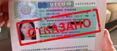 почему могут отказать в визе в германию