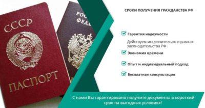 что нужно для получения гражданства рф
