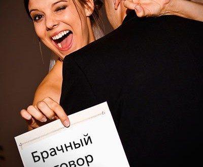 что регулирует брачный договор