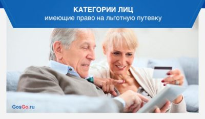 как получить путевку в санаторий пенсионеру бесплатно