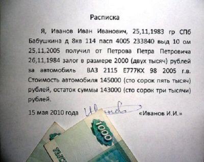 как составить расписку о долге денег образец