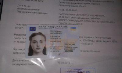 как менять паспорт в 20 лет