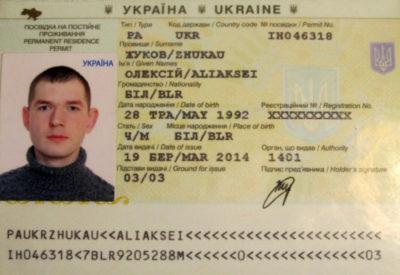 как получить вид на жительство в украине