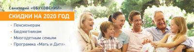 как получить путевку в санаторий многодетной семье