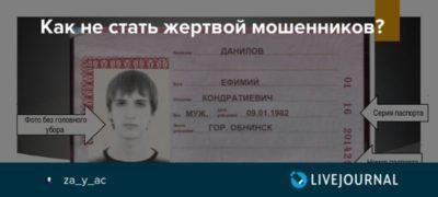 что такое инн в паспорте