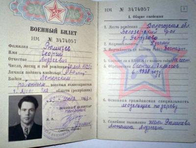 что написано в военном билете