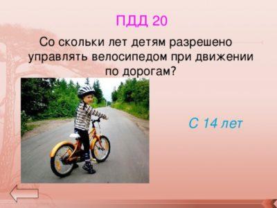 с какого возраста можно ездить на мотоцикле