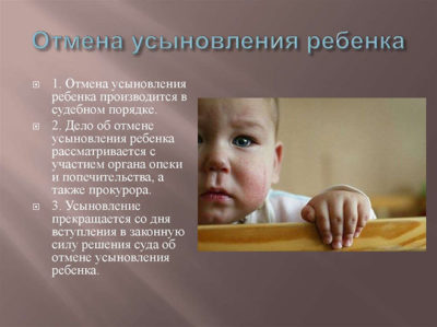 как отменить усыновление ребенка