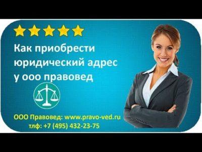 как получить юридический адрес для ооо