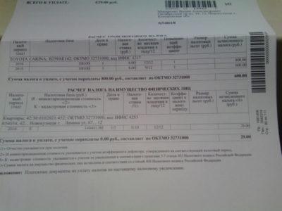 как получить квитанцию на транспортный налог