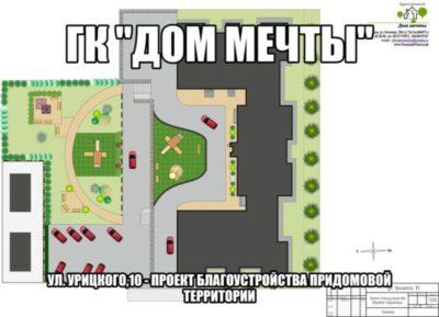 придомовая территория многоквартирного дома сколько метров закон