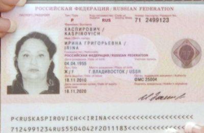 что можно узнать по номеру паспорта