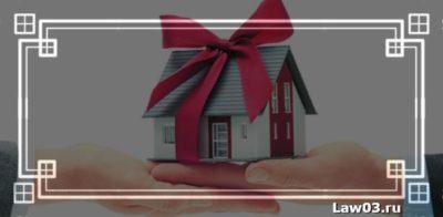 как оформить дарственную на долю квартиры