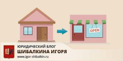 как перевести жилое помещение в нежилое