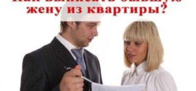 как прописать жену в квартиру мужа