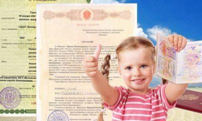 как сделать доверенность на ребенка