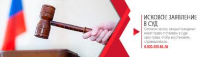 сколько экземпляров искового заявления подается в суд