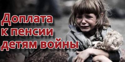 кто относится к детям войны