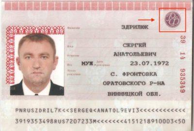 что могут сделать с фотографией паспорта