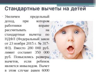 какой вычет на ребенка инвалида