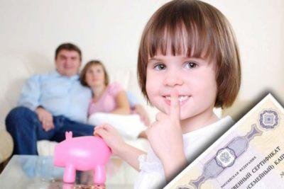 как выплачивается материнский капитал