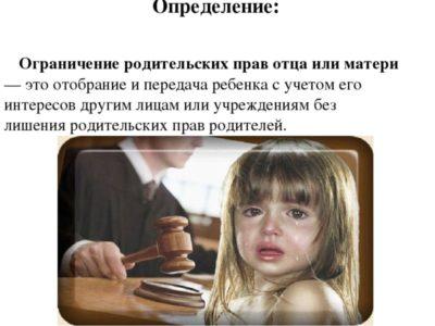 что такое ограничение родительских прав