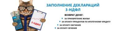 октмо в декларации 3 ндфл как узнать