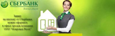 как подать заявление на ипотеку в сбербанке