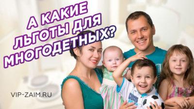 как платят налоги многодетные семьи