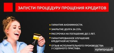 как закрыть просроченный кредит