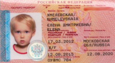 с какого возраста нужен загранпаспорт ребенку