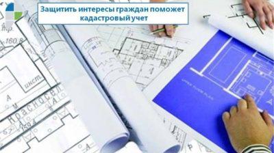 как поставить на кадастровый учет объект недвижимости
