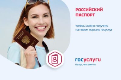 через сколько нужно менять паспорт после замужества