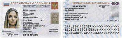 электронный паспорт гражданина рф когда начнут выдавать