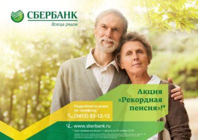 обязательное пенсионное страхование сбербанк что это
