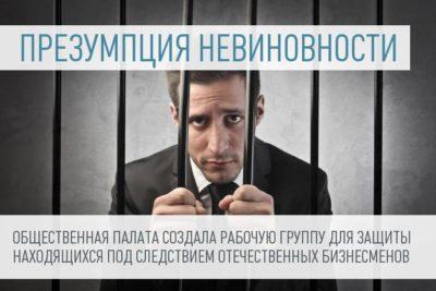 презумпция невиновности как принцип права
