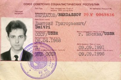 как поменять паспорт на ссср