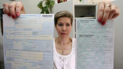 как проверить подлинность больничного листа по номеру