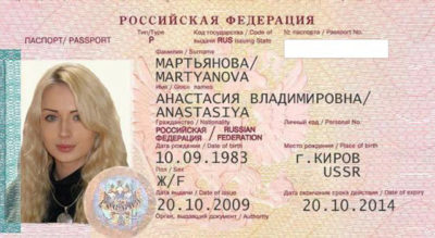 как поменять фамилию в загранпаспорте